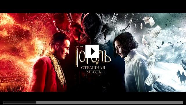 Zum Video: Gogol 3 - Schreckliche Rache